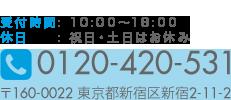 0120-420-531 〒160-0022 東京都新宿区新宿2-11-2
